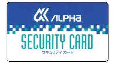 ALPHA セキュリティカード